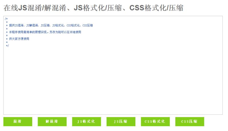 在线JS混淆_解混淆_JS格式化_压缩_CSS格式化_压缩