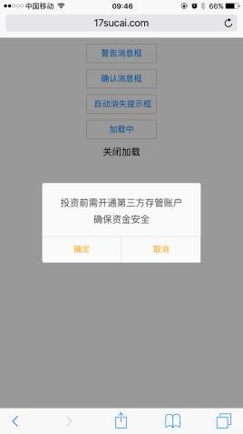jQueryzdialog自定义弹出确认提示框插件