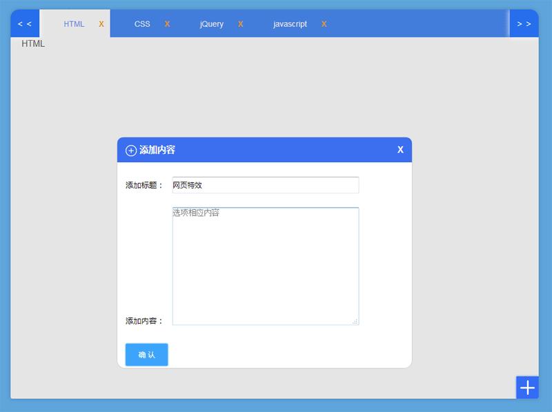 jQuery动态添加删除编辑选项卡代码