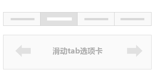 jQuery点击tab标签滑动选项卡切换效果