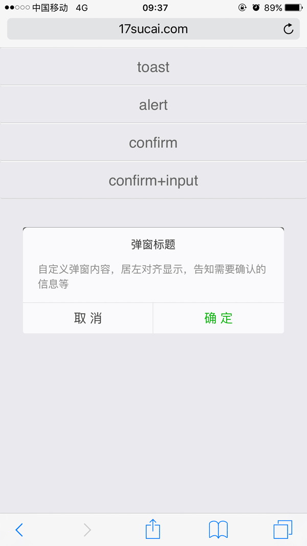 jQuery适用于手机端的弹出提示框代码