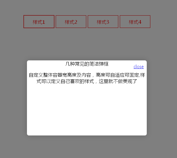 jqueryCSS3制作简洁遮罩弹出层动画代码