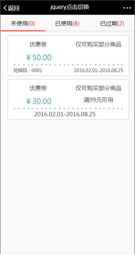 jquerymobile手机端点击选项卡切换代码