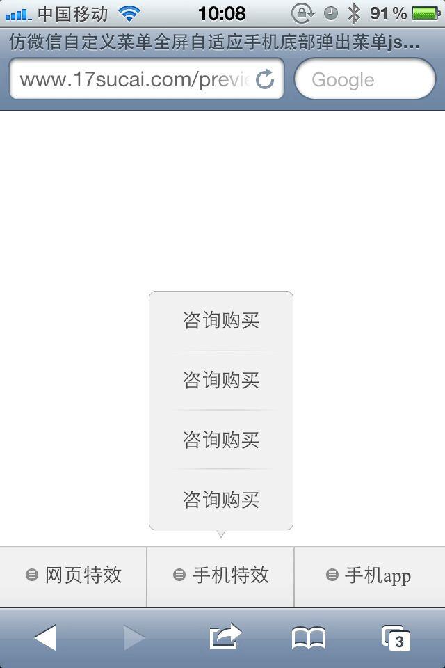 jQuery仿微信底部菜单制作手机微信底部自定义菜单代码