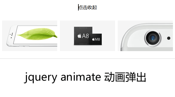 jQuery仿苹果官网点击动画弹出图片菜单代码