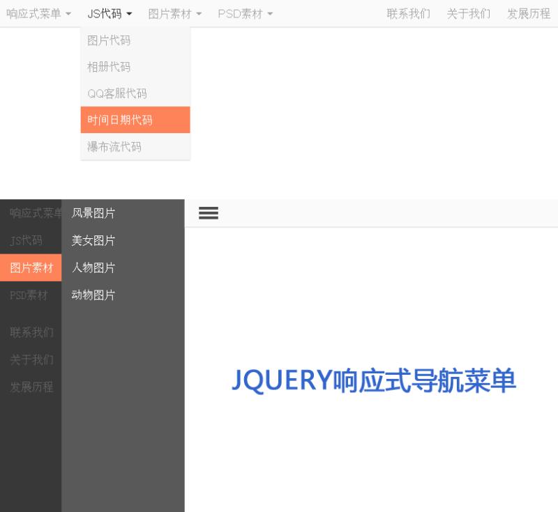 jQuery响应式导航菜单简单的响应式布局导航菜单代码