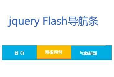 jQuery仿flash导航条鼠标悬停上下文字滑动