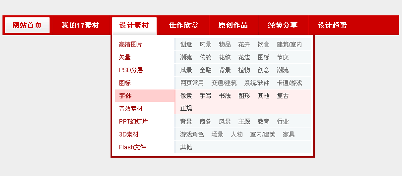 jquery导航菜单制作红色商城导航下拉菜单样式代码