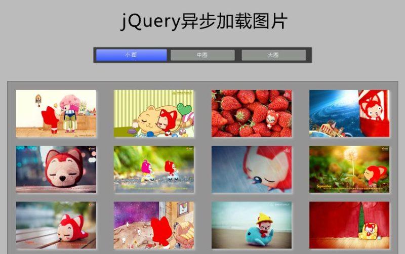 jQuery异步加载图片制作选项卡切换图片异步加载代码