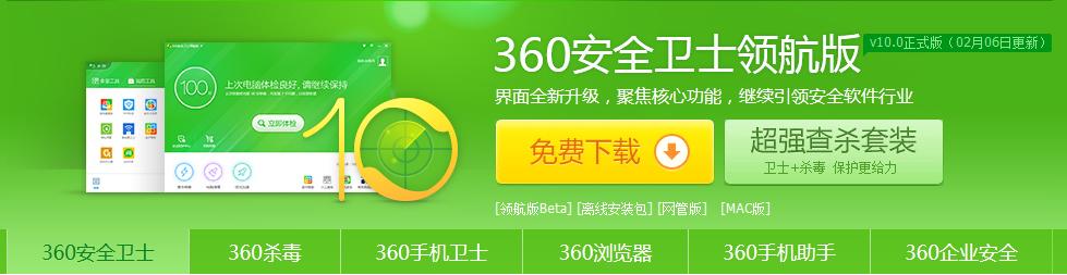 js仿360网站宽屏图片选项卡切换代码