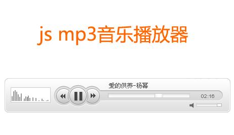 简洁的flashmp3播放器样式_网页mp3播放器样式