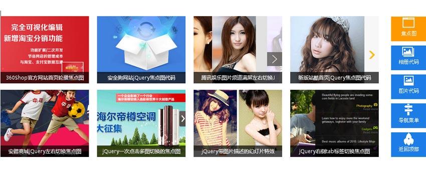 jquery内容滑动插件制作slider图片内容滑动选项卡切换效果代码