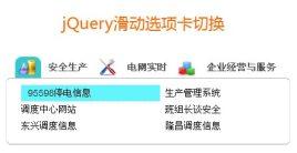 jquery带图标文字标签滑动选项卡文字列表切换