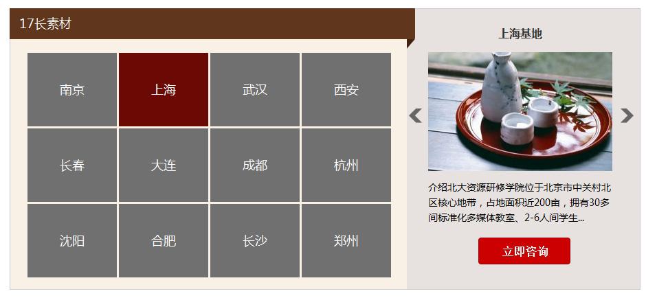 jQuery点击选项卡标签切换图文滚动展示特效