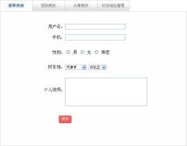 原生js制作简单的个人设置中心TAB选项卡切换代码