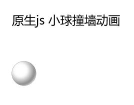 原生js简单的小球撞墙动画游戏js源码下载