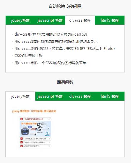 jquerytab选项卡插件轻量级tab选项卡插件支持鼠标滑过、点击、自动切换、数据回调等功能