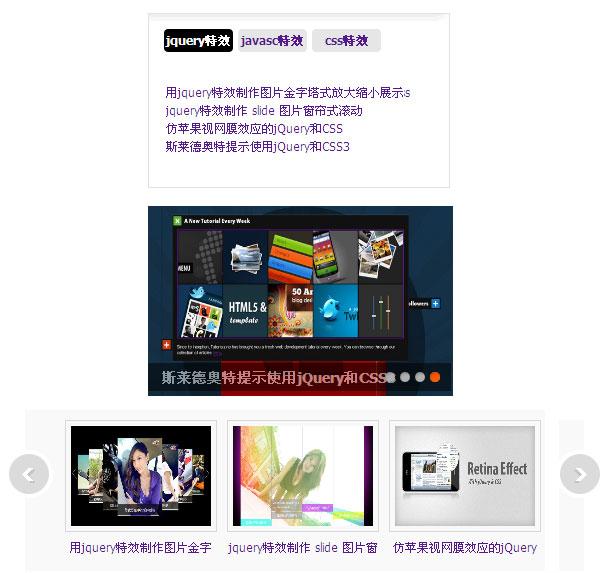 jquery图片切换插件制作banner图片滚动播放、按钮控制图片滚动、选项卡等基于多功能jquer