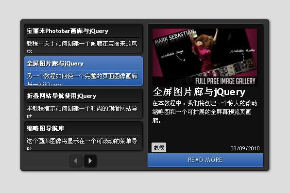 jQuery新闻列表阅读器选项卡内容滚动切换