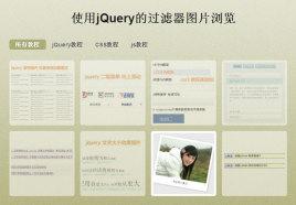 jQuery选项卡切换过滤器帅选图片浏览