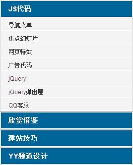 原生JS竖直导航菜单点击导航标签依次展开收缩代码