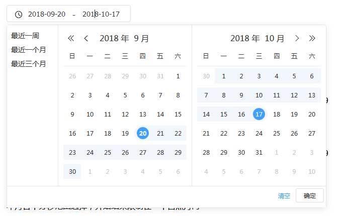 jQuerydatepicker范围时间日期选择插件