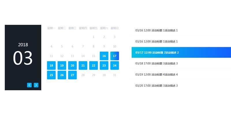 jquery工作事项安排日历表代码