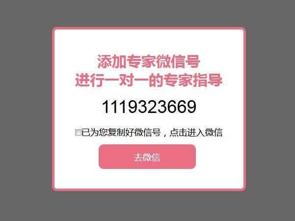 jQuery延迟弹窗推荐复制微信号代码