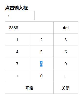 jquery弹窗网页数字小键盘代码