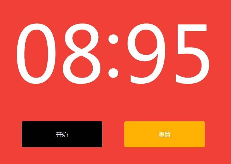 jQuery设置时间秒倒计时代码