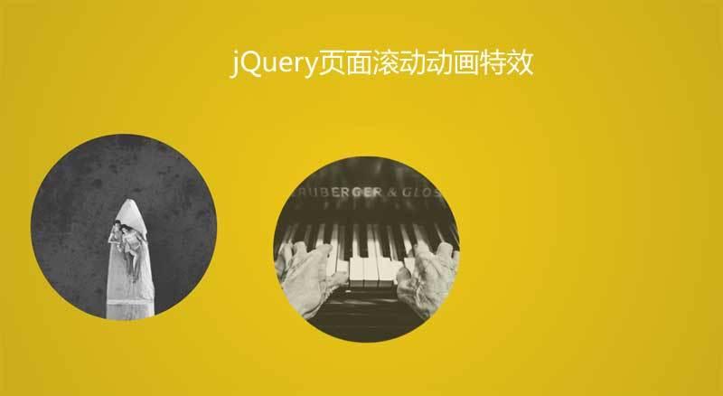 jQuery页面滚动元素动画插件