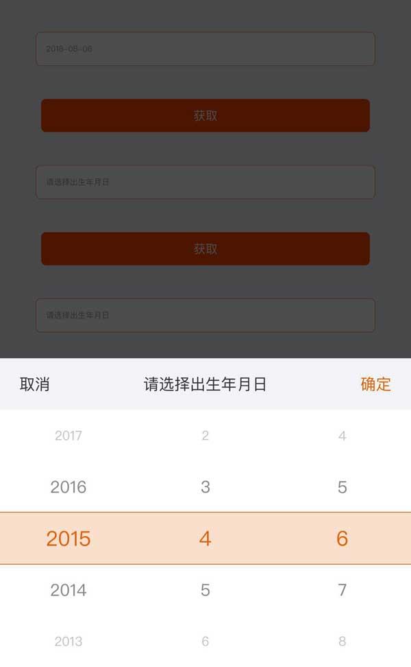 jQuery移动端出生年月日选择插件