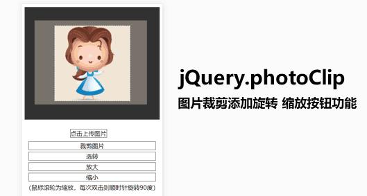 jQuery头像上传调整图片裁剪代码