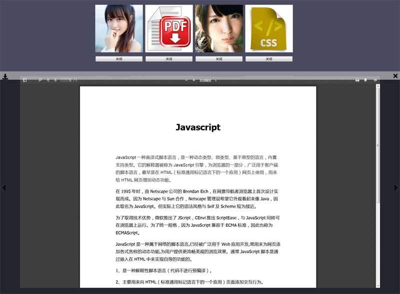 jQuery弹窗图片和pdf文件预览插件