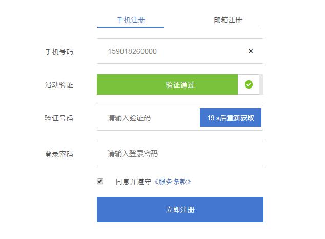 jQuery手机邮箱注册表单页面代码