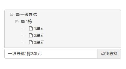 jQuery树形下拉列表选择框插件