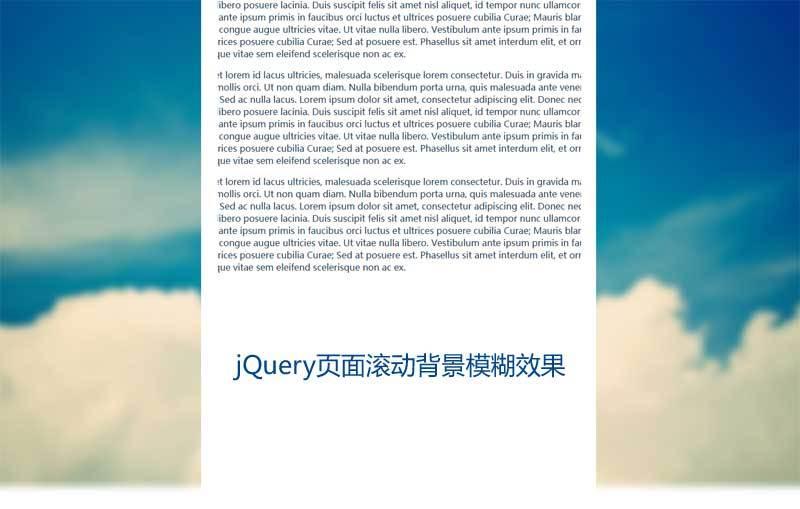 jQuery页面滚动背景模糊放大效应代码