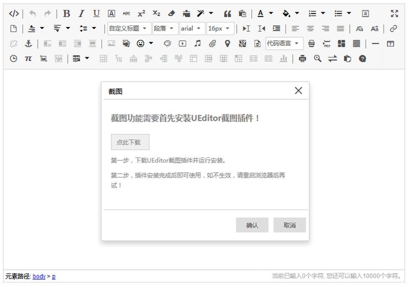 UEditor百度web前端编辑器插件