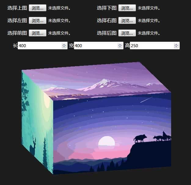 vue自定义图片3D盒子旋转展示