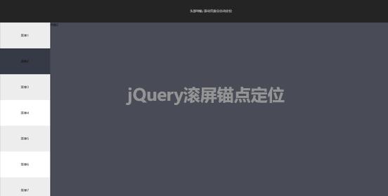jQuery滚屏导航tab页面切换代码