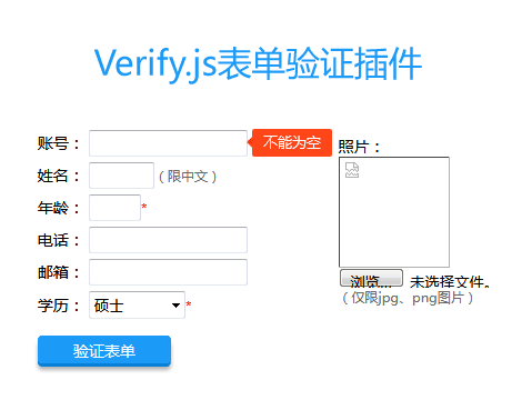 jQueryVerify表单验证插件