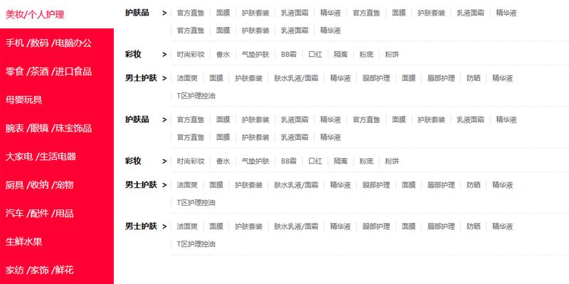 jquery仿天猫首页分类导航菜单切换代码