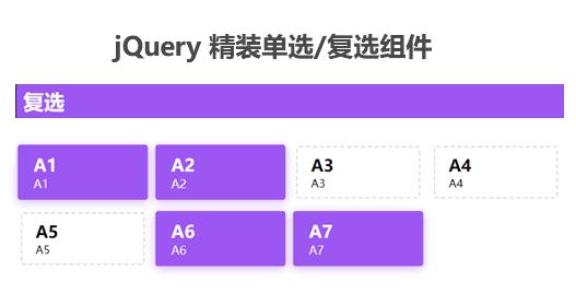 jQuery单选框和复选框美化插件
