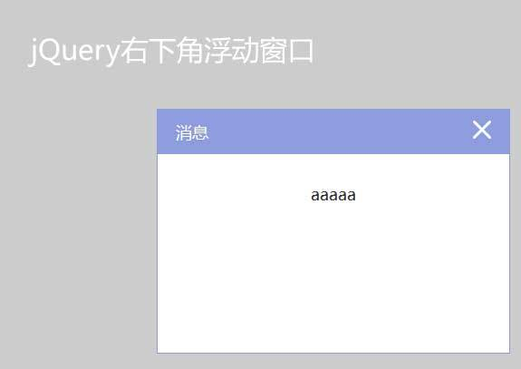 jQuery右下角弹出消息提示框代码