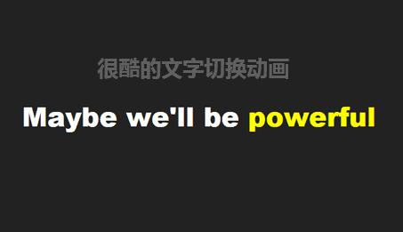 jQuery广告文字切换动画代码