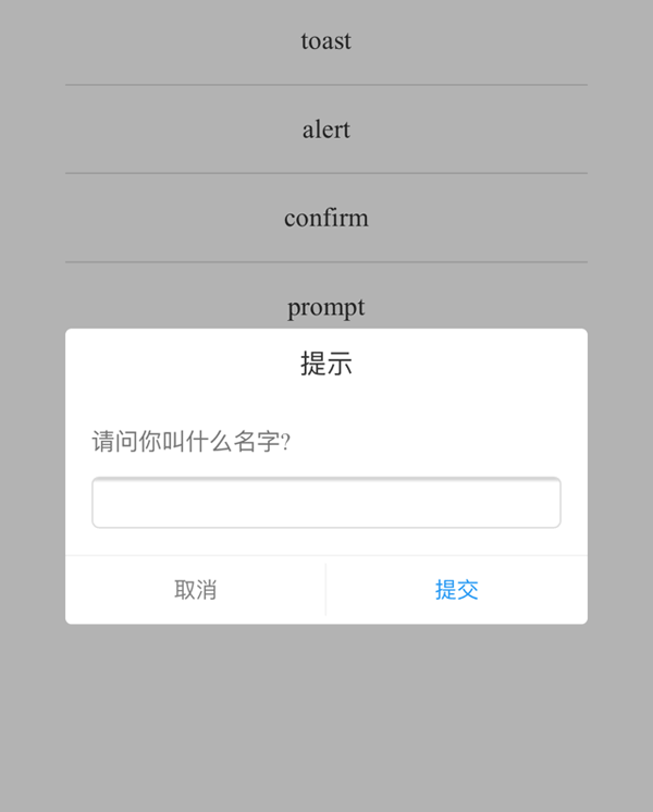jQuery手机弹窗插件自定义确认提示框