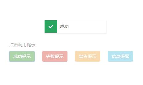 jQuery点击调用消息提示框插件