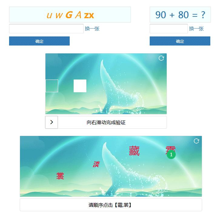 jquery网页验证码插件文字和图片验证码下载