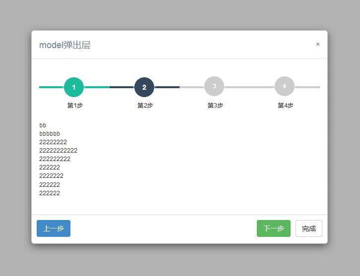 jQuery遮罩弹出带步骤流程窗口代码