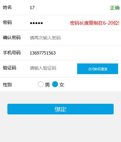 js手机注册表单验证代码